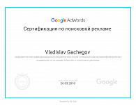 Владислав Гачегов - сертифицированный специалист по поисковой рекламе в Google Adwords